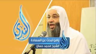 يامن تبحث عن السعادة الشيخ محمد حسان