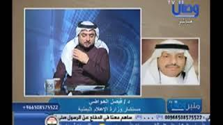 برنامج منبر وصال _ قناة وصال 14/12/2017