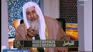 ساعة فتوى مع فضيلة الشيخ مصطفى العدوي 28 جمادي الثاني 1440هـ  - 2019/2/2 .