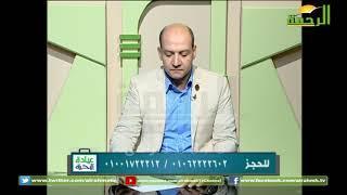 عيادة الرحمة | د/مأمون ابو شوشة | استشاري جراحات المخ والاعصاب | الغدة النخامية 27 7 2019