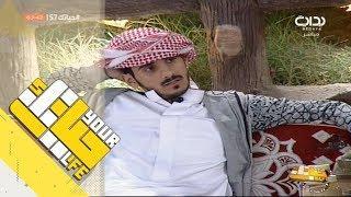 #حياتك57 | جلسة محسن بن دقله ومحمد الصقري