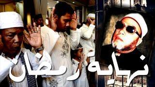 25 دقيقة تبكي القلوب مع الشيخ كشك - ماذا تفعل بعد رمضان