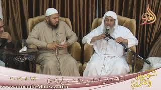 مناقشة في الناسخ والمنسوخ  ( 31 ) للشيخ مصطفى العدوي تاريخ 28 4 2019