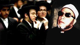 20 دقيقة ستتمنى ان لا تنتهي مع الشيخ كشك - حقيقة اليهود