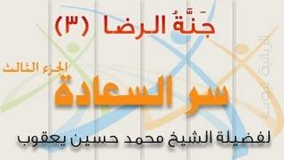 الشيخ يعقوب  ( جنة الرضا -3- )  سر السعادة (3)