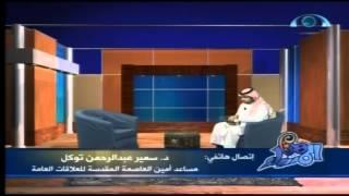 """#هذا_المساء - مناشط د.سمير عبدالرحمن توكل """"مساعد أمين العاصمة المقدسة للعلاقات العامة"""""""