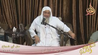 أبي شجاع ( وليمة النكاح ) للشيخ مصطفى العدوي تاريخ 24 4 2019