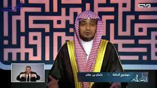 استشهاد عثمان بن عفان رضي الله عنه - الشيخ صالح المغامسي