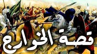 قصة الخوارج وماذا فعلوا مع الامام علي بن ابي طالب - قصة تبكي الصخر