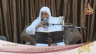 تفسير سورة فاطر ( 2 ) الآيات ( 8-12) للشيخ مصطفى العدوي تاريخ 21 6 2019