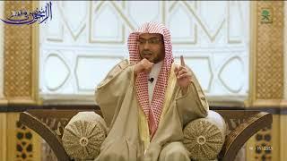 """برنامج """"مع القرآن11"""" - الحلقة (11) - """"الإفاضة في كتاب الله"""" - الشيخ صالح المغامسي"""