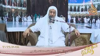 أحكام الحج ( 8 ) تابع أسئلة متعلقة بالحج للشيخ مصطفى العدوي تاريخ 28 7 2019