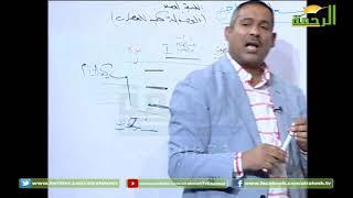 البرامج التعليمية || مادة الاحياء ||  الدكتور محمد فرج || 26-10-2019