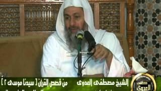 من قصص القرآن ( سيدنا موسى 2) .avi