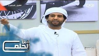 #قبل_الحلم3 | اماراتي سعودي - خميس المنصوري