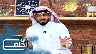 #قبل_الحلم16 | دردشة مع هاني العنزي - سليمان الزيد وعلي بن رويه