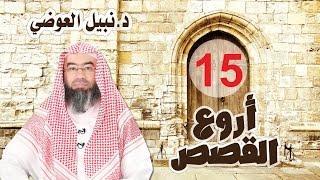 قصة لقمان أروع القصص الحلقة 15 الشيخ نبيل العوضي
