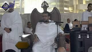 وصايا للتجهيز ليوم عرفة الشيخ صالح بن عواد المغامسي قافلة الإتمام حج 1440هـ