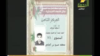 مع الرحمة  |  اعلان اسماء اوائل الشهادة الابتدائية الازهرية بمحافظة شمال سيناء