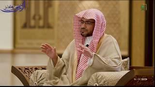 اللهُ عزَّ وجلَّ حافظٌ لكتابِه - الشيخ صالح المغامسي