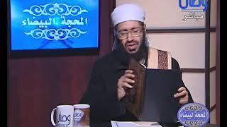 المحجة البيضاء _ الشيعة يهدمون مذهب الشيعة _20/5/1440