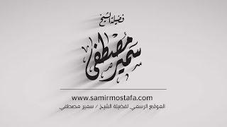 المقاطع المميزة |( ماذا يفعل من فعل أفعالًا تغضب الله ؟ )| للشيخ سمير مصطفى