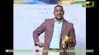 البرامج التعليمية || مادة الاحياء للثانوية العامة ||  الدكتور محمد فرج || 19-10-2019 ||
