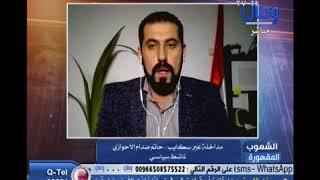 برنامج الشعوب المقهورة _ قناة وصال 13/12/2017