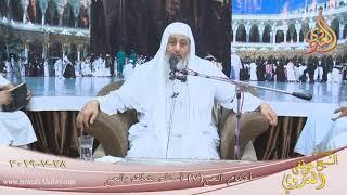 أحكام الحج ( 7 ) أسئلة متعلقة بالحج للشيخ مصطفى العدوي  تاريخ 28 7 2019