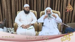 دفع الشبهات ( 8 ) للشيخ مصطفى العدوي تاريخ 18 9 2019