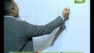 البرامج التعليمية    مادة الأحياء    مع الدكتور / محمد فرج 16 3 2019