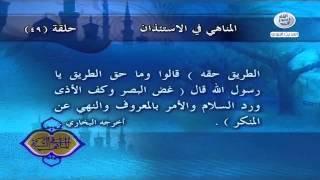 المناهي في السنة | المناهي في الاستئذان - باب النهي عن الجلوس على الطرقات إلا بحقها