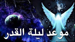 لماذا نسي النبي موعد ليلة القدر وسر اخفائها عن المسلمين - سبحان الله