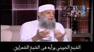 مدح الشيخ الحويني فى أسلوب الشيخ الشعراوي رحمه الله