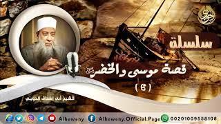 وفوق كل ذي علم عليم | قصة موسى والخضر (6) | الشيخ الحويني