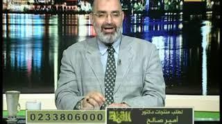 الطب الآمن التهابات العضلات الدكتور أمير صالح 18 6 2019