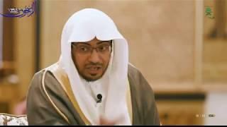 """تفسير قوله تعالى: """"فأنفُخُ فِيهِ فَيكُونُ طَيرًا بإذنِ الله"""" - الشيخ صالح المغامسي"""