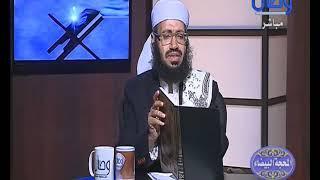 المحجة البيضاء _ تضارب علوم الأئمة عند الشيعة _ قناة وصال _ 11/6/1440