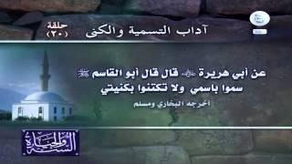 السنة والحياة | آداب التسمية والكنى - الجمع بين اسم النبي وكنيته