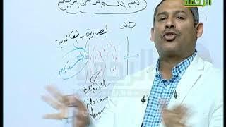 البرامج التعليمية    مادة الأحياء    مع الدكتور / محمد فرج 2 3 2019