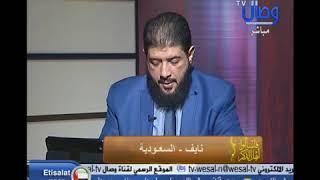 برنامج فاسألوا أهل الذكر _ قناة وصال 13/12/2017