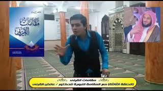 الحلقة الثامنة من مقامات القرني إلقاء الإعلامي المُتميّز الأستاذ/ إسلام أبو النصر