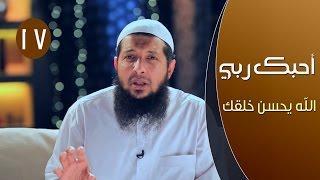 أحبك ربي  ح17  الله يحسن خلقك   الشيخ عبد الرحمن الصاوي