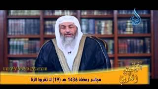 مجالس رمضان 1436 هـ 19 لا تقربوا الزنا