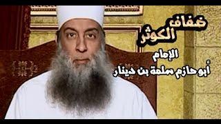 ضفاف الكوثر     الإمام أبو حازم سلمة بن دينار     الشيخ الحويني