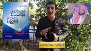 الحلقة الثانية من مقامات القرني تقديم الاعلامي الاستاذ إسلام أبو النصر