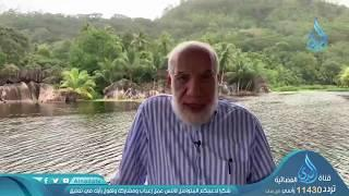 المظلوم لا ينسى | الدكتور عمر عبد الكافي