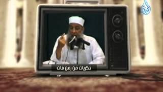 ذكريات من زمن فات   ح2   فضيلة الشيخ ابي اسحاق الحويني