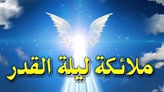 سبحان الله مليارات الملائكة تنزل من السماء في ليلة القدر لتصلي مع المسلمين