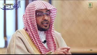 """برنامج """"مع القرآن11"""" - الحلقة (9) - """"الشِّدَّة في كتاب الله (2)"""" - الشيخ صالح المغامسي"""